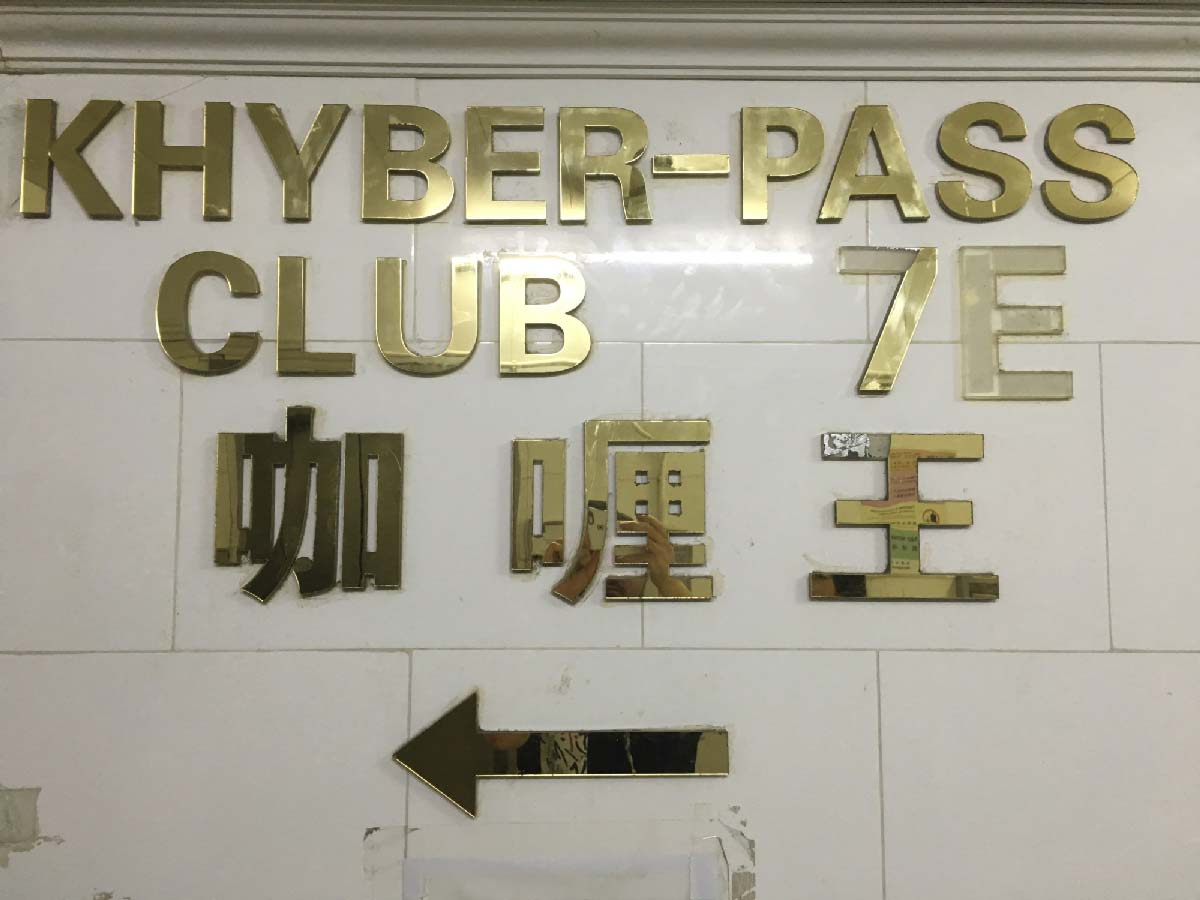 Khyber Pass Club: The Secret Indian Restaurant Inside the Chungking Mansion